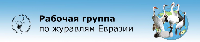 Рабочая группа по журавлям Евразии